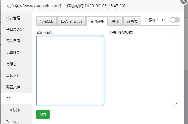宝塔面板上传SSL证书文件