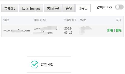 宝塔面板部署SSL证书
