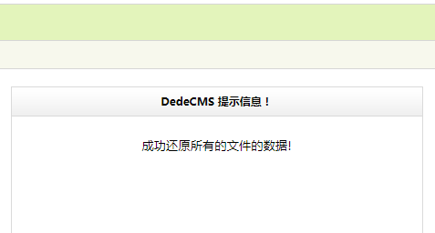 dedecms数据库还原成功